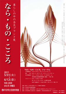 nara_mono_kokoro.jpg